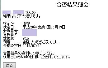 漢字検定9級合格.jpg