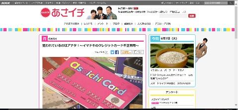 asaichicard.jpg