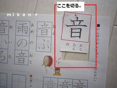 ちびむす漢字1.jpg