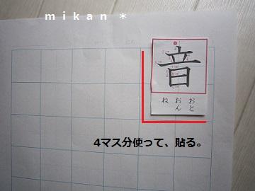 ちびむす漢字2.jpg