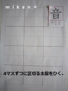 ちびむす漢字3.jpg