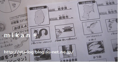 修了検定対策2年都道府県.jpg