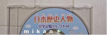 歴人CD.jpg