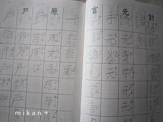 漢字ノート1.jpg