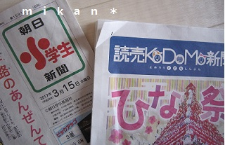 読売と朝小2.jpg