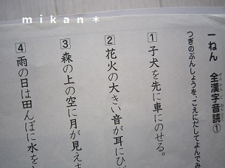 陰山音読1.jpg