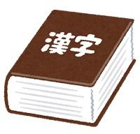dictionary2_kanji.jpg