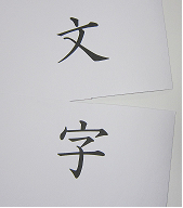 kanji-moni2.png