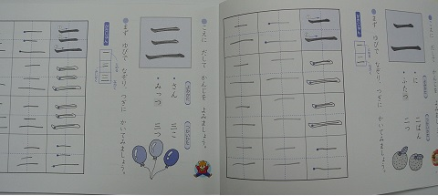kanjidolill2-2.jpg