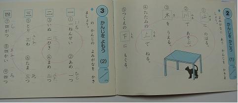 kanjidolill3-1.jpg