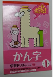 kanjidolill3.jpg