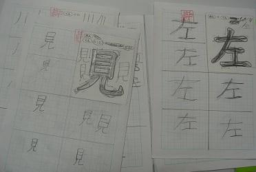 kanjinote3.jpg