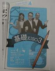 kiso3new-4gatu5.jpg