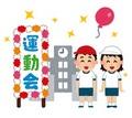 school_undoukai.jpg