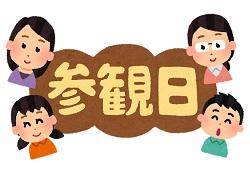 text_school_sankanbi.jpg
