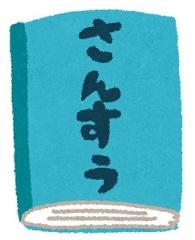 textbook_h_sansu.jpg