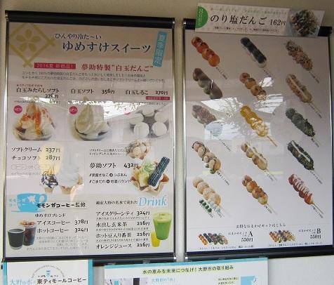 yumesuke2.jpg
